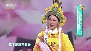 [梨园闯关我挂帅]越剧《孟丽君》选段 演唱:吕薇 陶慧敏| CCTV戏曲