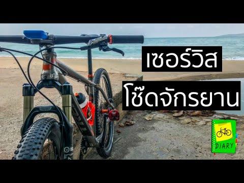 เซ็ตและเติมลม โช๊คจักรยาน เท่าไรดี