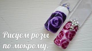 """Дизайн ногтей """"Розы по мокрому"""". Вас 20.000!"""