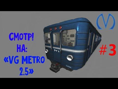 Симулятор Московского Метро