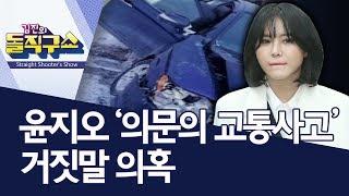 윤지오 '의문의 교통사고' 거짓말 의혹 | 김진의 돌직구쇼