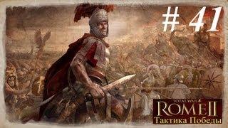 41. ROME II Total War Гражданская война?