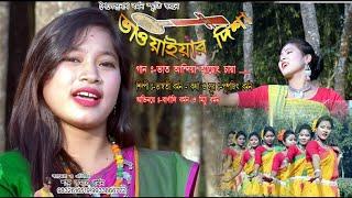 Bhat Andia Achong Chaya