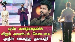 விஜய் அவார்ட்ஸ் மேடையை அதிர வைத்த தளபதி | Vijay Show Mass in Award Function