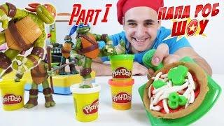 Папа РОБ Шоу: Черепашки Ниндзя, Шреддер и Фут Ниндзя в пекарне. Пицца из PlayDoh (Плей До).