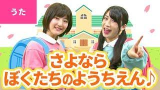 【♪うた】さよならぼくたちのようちえん〈卒業ソング〉【こどものうた・童謡・唱歌】Japanese Children's Song, Nursery Rhymes & Finger Plays thumbnail