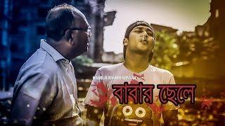 "Eid Natok ""Babar Chele"" By Mabrur Rashid Bannah | Shawon | Kazi Ujjal | Ratna"