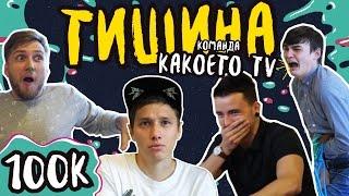 ТИШИНА: команда KakoetoTV (Видео на 100 000)
