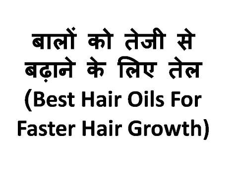 Beauty tips for hair grow | बालों को तेजी से बढ़ाने के लिए तेल