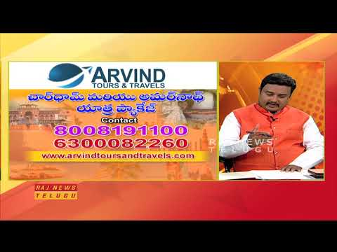 Special Chit Chat With Arvind Tours and Travels MD Arvind | Raj News Telugu