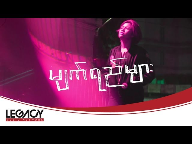 ???????????? - ????????????????????????????? (Athen Cho Swe) (Official Music Video)