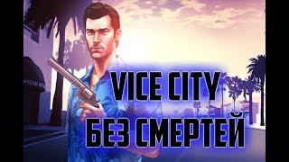 ПРОШЕЛ GTA VICE CITY БЕЗ СМЕРТЕЙ | СТРИМ