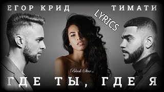 Тимати feat. Егор Крид - Где ты, где я(LYRICS)