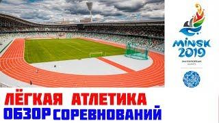ЛЁГКАЯ АТЛЕТИКА Обзор Европейские игры 2019 Минск
