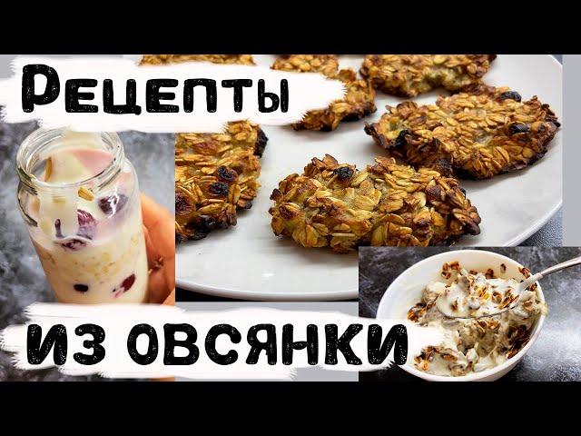 ПП Рецепты из овсянки   Рецепты для похудения