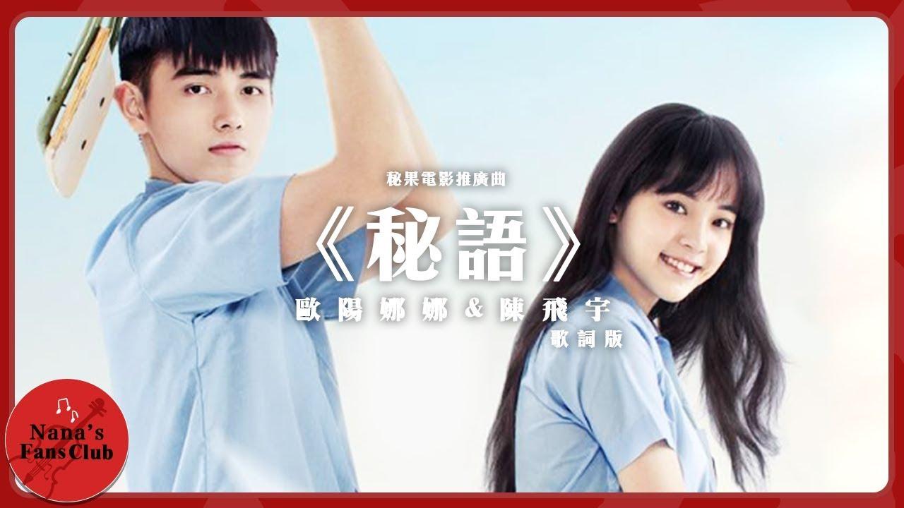 秘果電影推廣曲「秘語」完整版 歐陽娜娜 陳飛宇