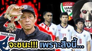 สิ่งเดียว!!! ที่ทำให้ ฟุตบอลทีมชาติไทยชนะยูเออีได้ (นิชิโนะรู้เรื่องดี) Thailand v UAE WorldCup 2022