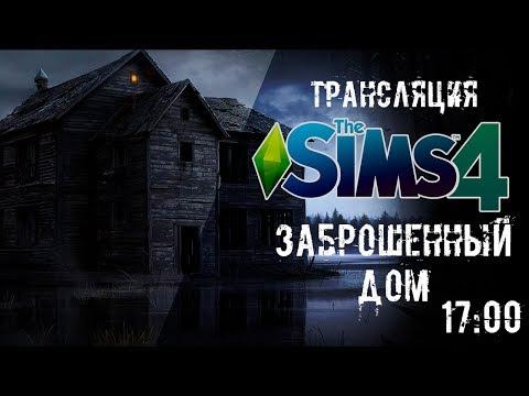 The Sims 4 - Заброшенный Дом с призраками   Скачать дом!