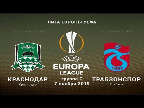 Краснодар - Трабзонспор 07.11.19 прогноз и ставки на матч 4 тура Лиги Европы