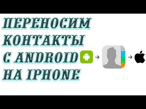 как перенести контакты из Android в iPhone