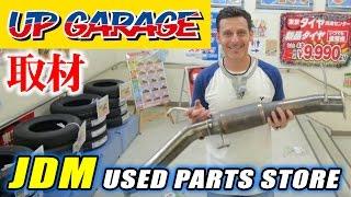 中古カー用品の買取販売専門店アップガレージに潜入取材 JDM Used Parts UP GARAGE Tour Steve