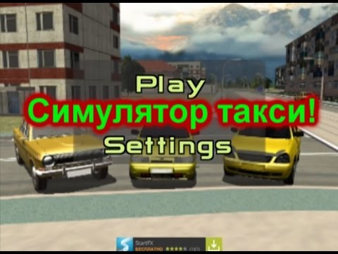 скачать игру симулятор русского такси - фото 11
