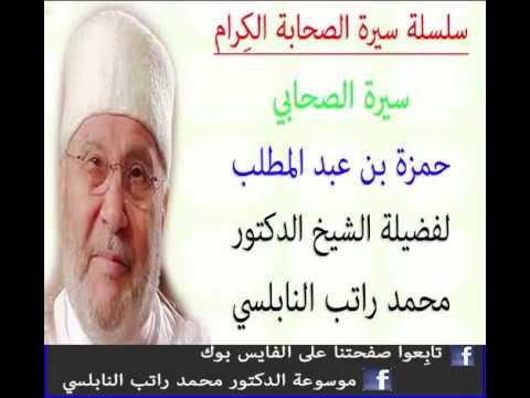 قصة الصحابي سيدنا حمزة بن عبد المطلب  للدكتور محمد راتب النابلسي