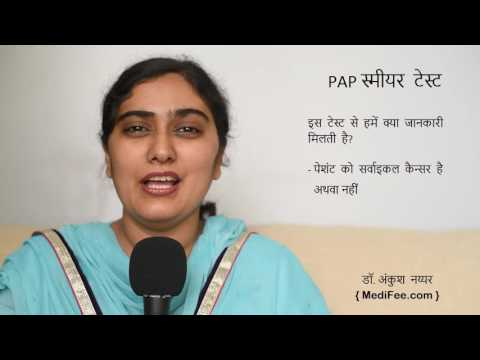 PAP Smear Test (in Hindi)