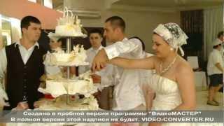 Вынесения Свадебного Торта !!!