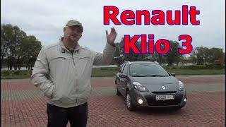 Рено Кліо/Renault Klio 3-го покоління. Відеоогляд, тест-драйв. Вибираємо автомобіль для міста.