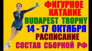 Фигурное катание Budapest Trophy 2021 14 17 октября Расписание Состав сборной России