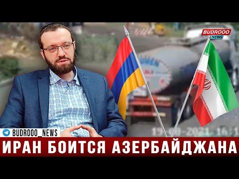 Михаил Финкель: Иран, боясь Азербайджана, поддерживает Армению