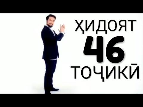 Хидоят кисми 46. бо забони тоҷикӣ!