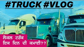 CITY WORK ||PUNJABI TRUCK DRIVER ||CITY vs HIGHWAY WORK||EARNING||