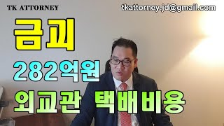 금괴 운송 사기, 1달이 넘는 친분, SNS 소통, 2…