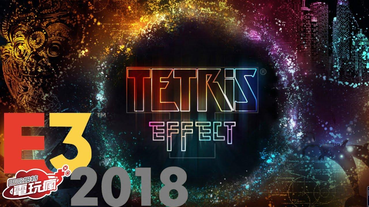 《俄羅斯方塊效應》太空第五頻道作者「水口哲也」推出的益智遊戲【E3 2018】 - YouTube
