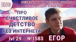[eng] Про детство ⭐️ беседа на английском ⭐️ Егор lvl 29 из России [№1583]