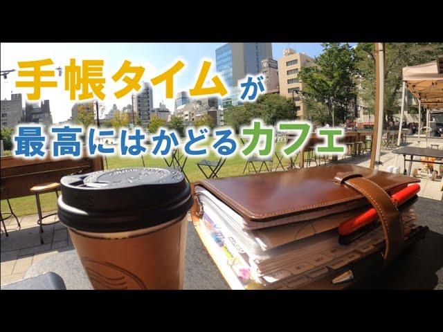 おしゃれなカフェで「手帳タイム」してきました@東京池袋