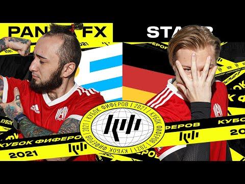 КУБОК ФИФЕРОВ | PANDAFX VS STAVR | 3 ТУР