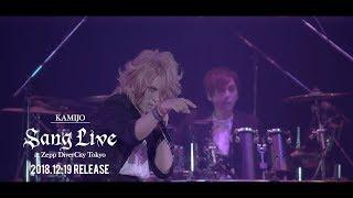 KAMIJO Sang Live at Zepp DiverCity Tokyo Trailer