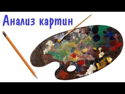 Анализ картин №52 ► Картины, рисунки, живопись, этюды