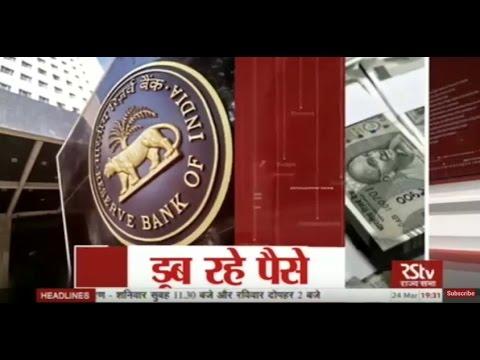 RSTV Vishesh - March 24, 2017 - बैंकों का बढ़ता एनपीए/ Non Profit Assets of Banks