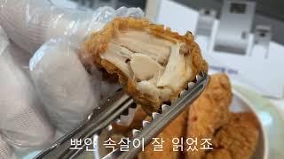 닭튀김#Chicken …