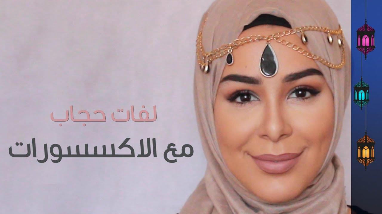 a578a5af00f38 لفات حجاب مع الاكسسورات - YouTube