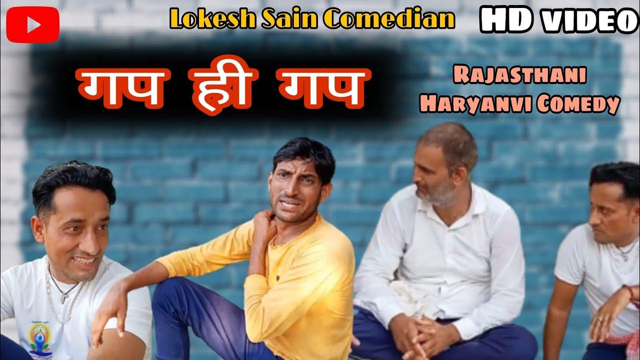 गप ही गप|Lokesh sain  Rajasthani Haryanvi Comedy
