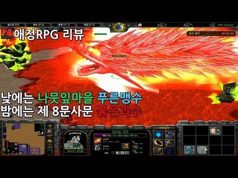 애정rpg 리뷰 낮푸밤붉 나뭇잎마을 마이트가이