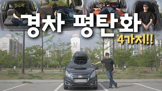 경차 차박을 위한 평탄화 방법!! | 차박 캠핑 | 스…