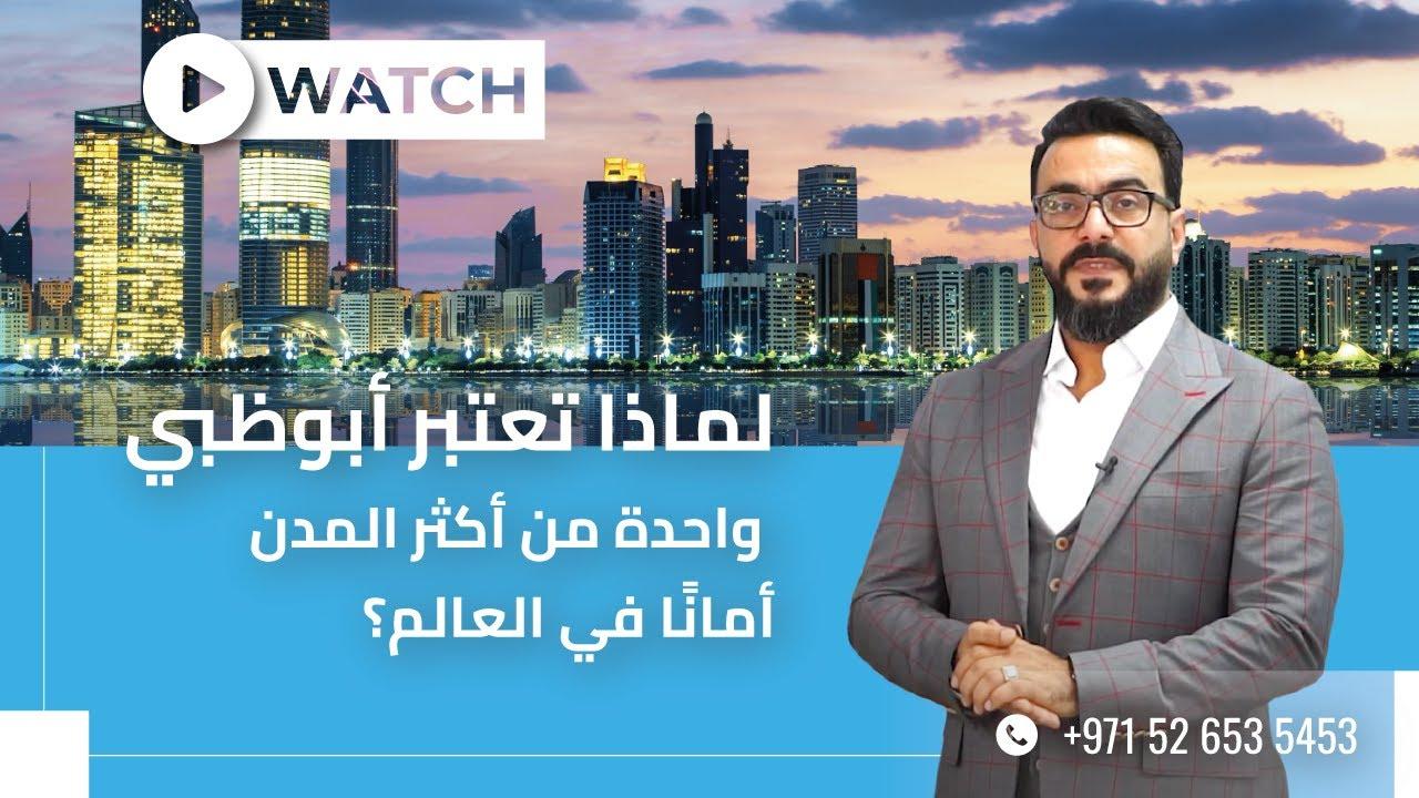 لماذا تعتبر أبوظبي واحدة من أكثر المدن أمانًا في العالم؟