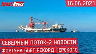 Северный Поток 2 - последние новости сегодня 16.06.2021 (Nord Stream 2) Фортуна бьет рекорды СП-2