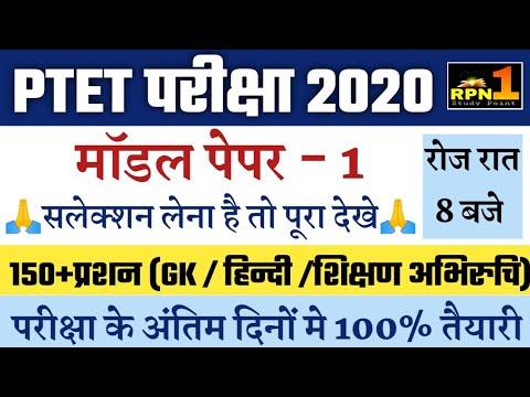 PTET Model Paper-1/gk/teaching Aptitude/hindi/ptet 2020/ptet Exam Preparation